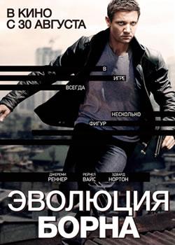 Плакат: Эволюция Борна / The Bourne legacy