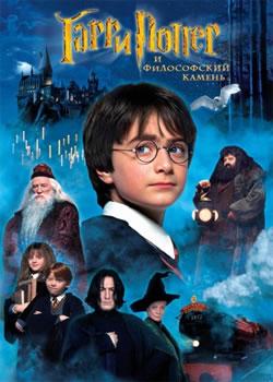 Плакат: Гарри Поттер и философский камень / Harry Potter and the sorcerer's stone