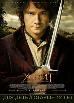 Плакат: Хоббит - Нежданное путешествие / The Hobbit: An unexpected journey