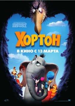 Плакат: Хортон / Horton Hears a Who!