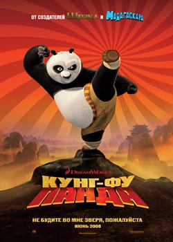 Плакат: Кунг Фу Панда / Kung Fu Panda