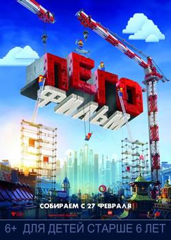 Плакат: Лего - Фильм / The Lego movie