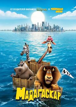 Плакат: Мадагаскар / Madagascar
