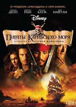 Плакат: Пираты карибского моря - Проклятие Чёрной Жемчужины - Pirates of the Caribbean: The curse of the Black Pearl
