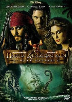 Плакат: Пираты карибского моря 2 - Сундук мертвеца / Pirates of the Caribbean: Dead man's chest