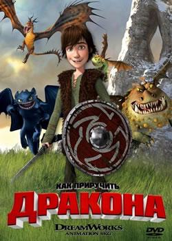 Плакат: Как приручить дракона / How to train your dragon