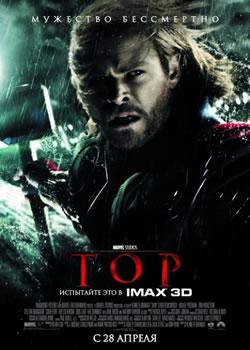 Плакат: Тор / Thor