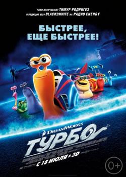 Плакат: Турбо / Turbo
