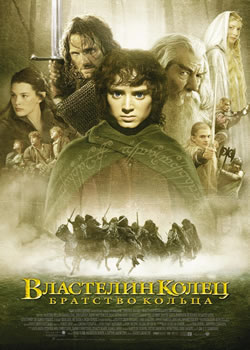 Плакат: Властелин колец - Братство кольца / The Lord of the Rings: The fellowship of the ring