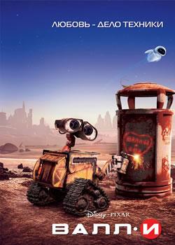 Плакат: Валли / WALL-E