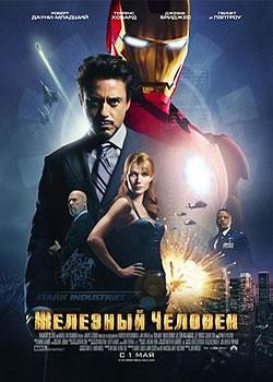 Плакат: Железный человек / Iron Man