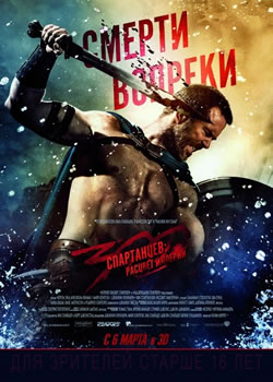 Плакат: Триста спартанцев / 300: Rise of an Empire