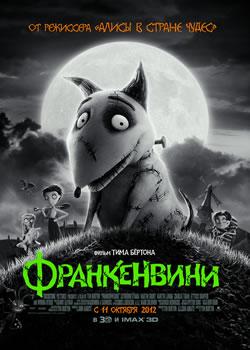 Плакат: Франкенвини / Frankenweenie