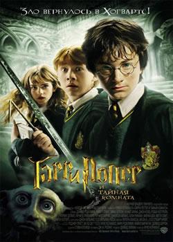 Плакат: Гарри Поттер 2: Тайная комната / Harry Potter and the Chamber of Secrets