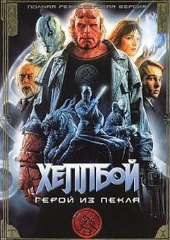 Плакат: Хеллбой - Герой из пекла / Hellboy