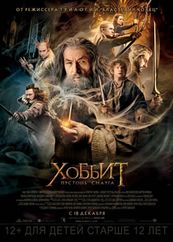 Плакат: Хоббит 2 - Пустошь Смауга / The Hobbit: The desolation of Smaug