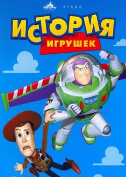 История игрушек 1995 / Toy story (плакат)