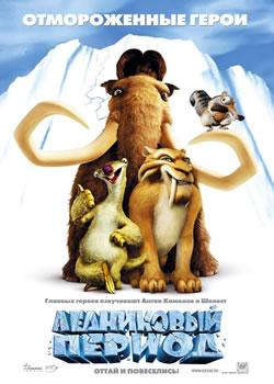 Плакат: Ледниковый период 1 / Ice age