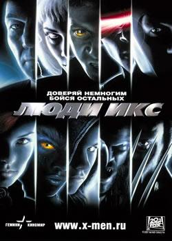 Плакат: Люди Икс / X-men