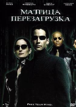 Плакат: Матрица перезагрузка / The Matrix Reloaded