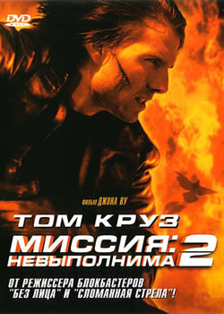 Плакат: Миссия невыполнима 2 / Mission: Impossible II