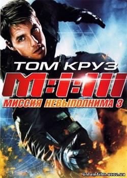 """Плакат: """"Миссия невыполнима 3"""" / Mission: Impossible III"""