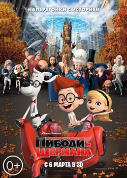 Плакат: Приключения мистера Пибоди и Шермана / Mr. Peabody & Sherman