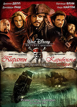 Плакат: Пираты карибского моря - на краю света / Pirates of the Caribbean: At world's end