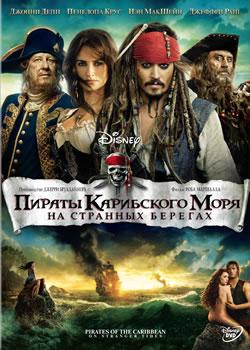 Плакат: Пираты Карибского моря 4: На странных берегах / Pirates of the Caribbean: On Stranger Tides