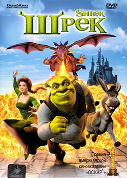 Плакат: Шрек 1 / Shrek
