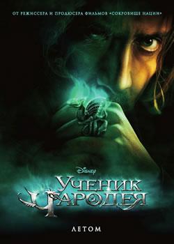 Плакат: Ученик чародея / The sorcerer's apprentice