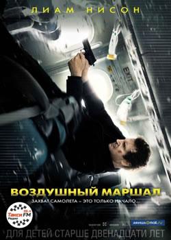 Плакат: Воздушный маршал / Non-Stop