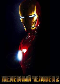 Плакат: Железный человек 2 / Iron man 2