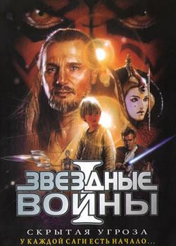 Плакат: Звёздные войны 1: Скрытая угроза (Эпизод 1) / Star Wars: Episode I - The Phantom Menace