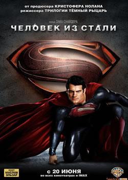 Плакат: Человек из стали / Man of Steel