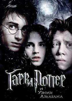 Плакат: Гарри Поттер и узник Азкабана / Harry Potter and the Prisoner of Azkaban