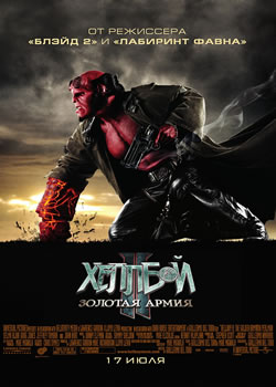 Плакат: Хеллбой Золотая Армия / Hellboy II: The Golden Army