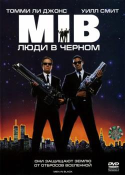 Плакат: Люди в чёрном / Men in black