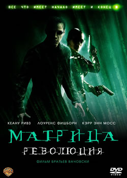 Плакат: Матрица Революция / The Matrix Revolutions