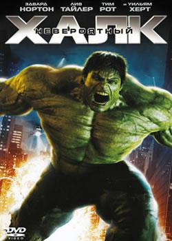 Плакат: Невероятный Халк / The Incredible Hulk