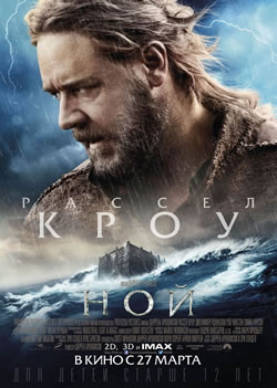 Плакат: Ной / Noah