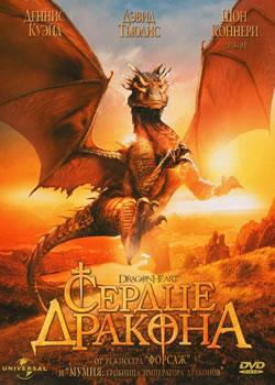 Плакат: Сердце дракона / Dragonheart