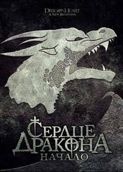 Плакат: Сердце дракона: Начало / Dragonheart: A New Beginning