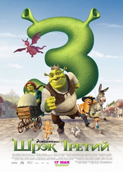 Плакат: Шрек Третий / Shrek the Third