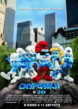 Плакат: Смурфики / The Smurfs