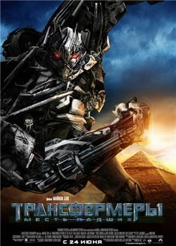 Плакат: Трансформеры / Transformers