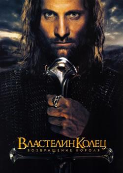Плакат: Властелин колец - Возвращение короля / The Lord of the Rings: The Return of the King