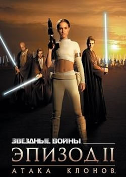 Плакат: Звездные войны: Эпизод 2 – Атака клонов / Star Wars: Episode II - Attack of the Clones