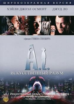 Плакат: Artificial Intelligence: AI / Искусственный разум