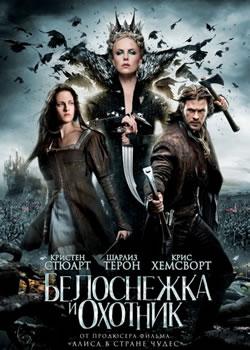 Плакат: Белоснежка и охотник / Snow White and the Huntsman